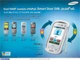 Dual Sim Mobiles Of Samsung Pictures