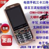 Low Price Cdma Gsm Dual Sim Mobile Photos